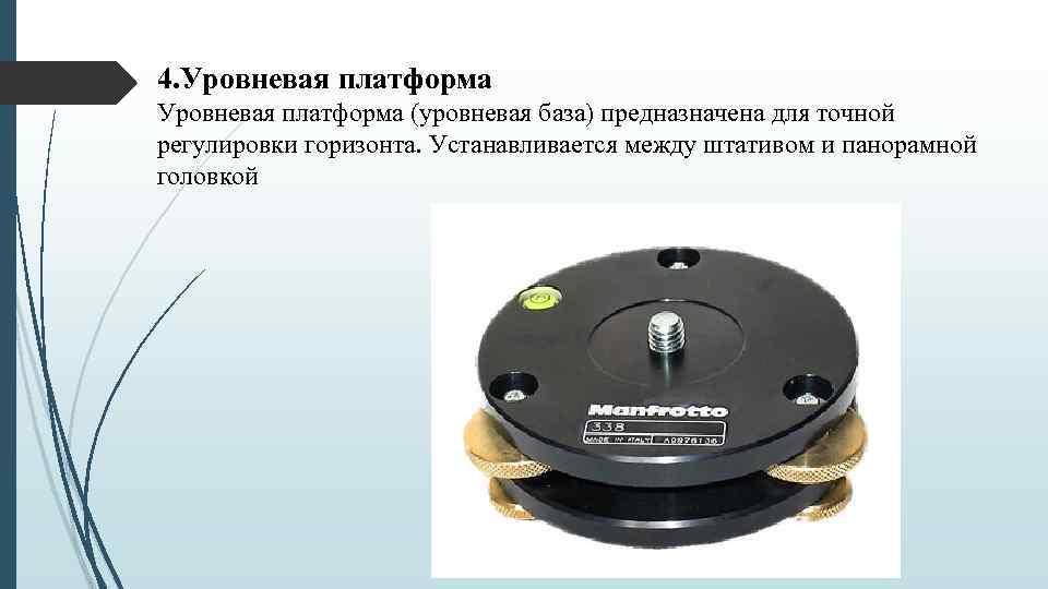 4. Уровневая платформа (уровневая база) предназначена для точной регулировки горизонта. Устанавливается между штативом и
