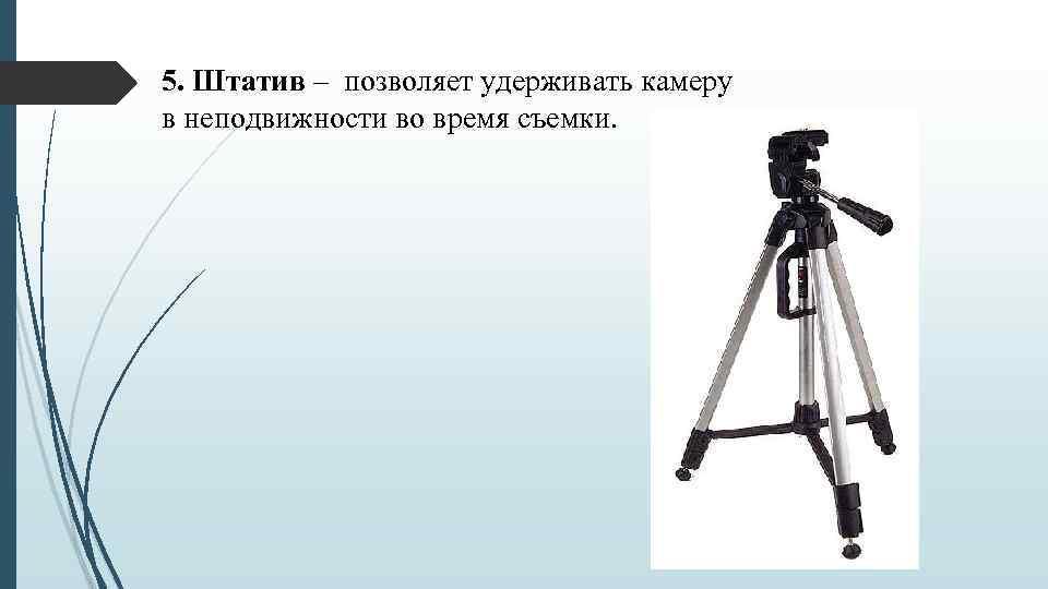 5. Штатив – позволяет удерживать камеру в неподвижности во время съемки.