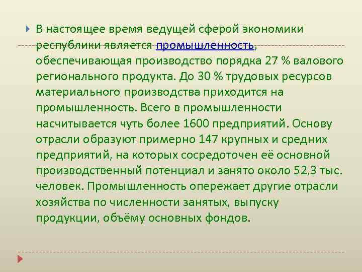 В настоящее время ведущей сферой экономики республики является промышленность, обеспечивающая производство порядка 27