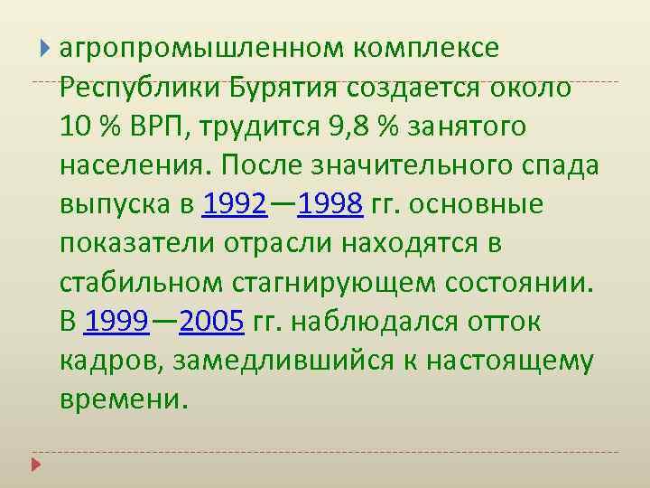 агропромышленном комплексе Республики Бурятия создается около 10 % ВРП, трудится 9, 8 %