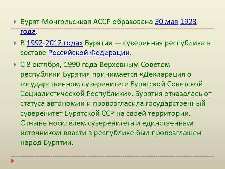 Бурят-Монгольсккая АССР образована 30 мая 1923 года. В 1992 -2012 годах Бурятия —