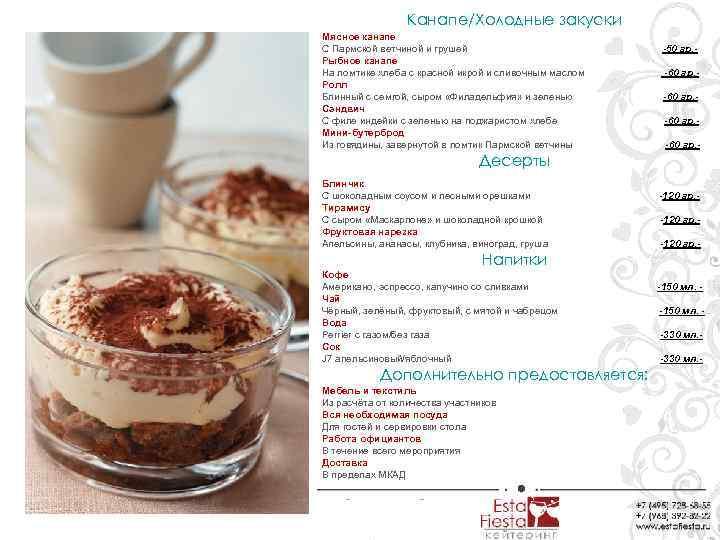 Канапе/Холодные закуски Мясное канапе С Пармской ветчиной и грушей Рыбное канапе На ломтике хлеба