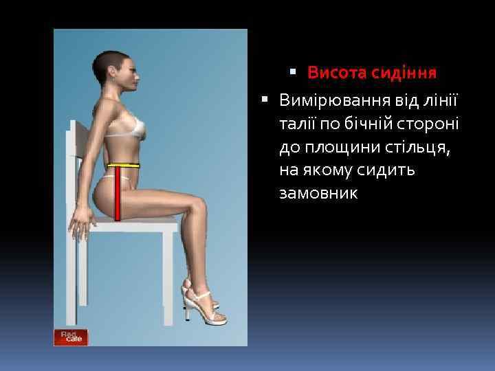 Висота сидіння Вимірювання від лінії талії по бічній стороні до площини стільця, на