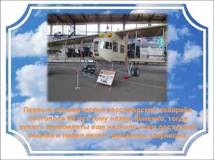Первый коммерческий пассажирский авиарейс состоялся 99 лет тому назад. Конечно, тогда купить авиабилеты еще