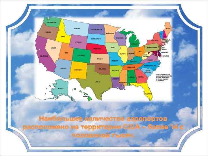 Наибольшее количество аэропортов расположено на территории США – более 14 с половиной тысяч.