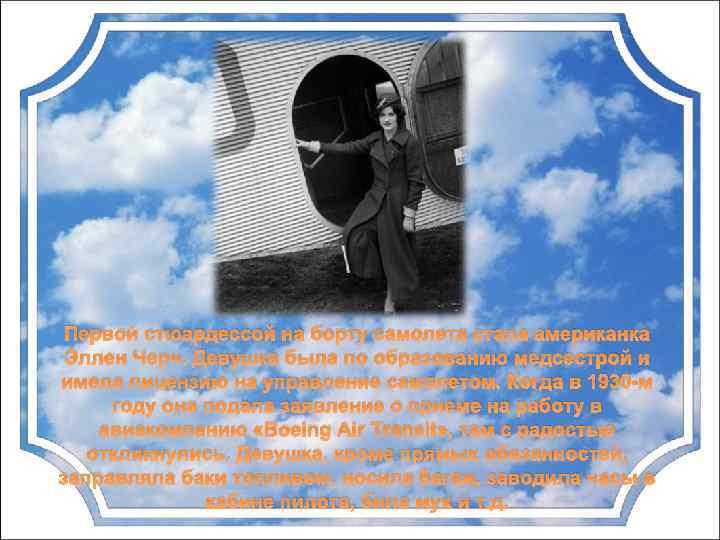 Первой стюардессой на борту самолета стала американка Эллен Черч. Девушка была по образованию медсестрой