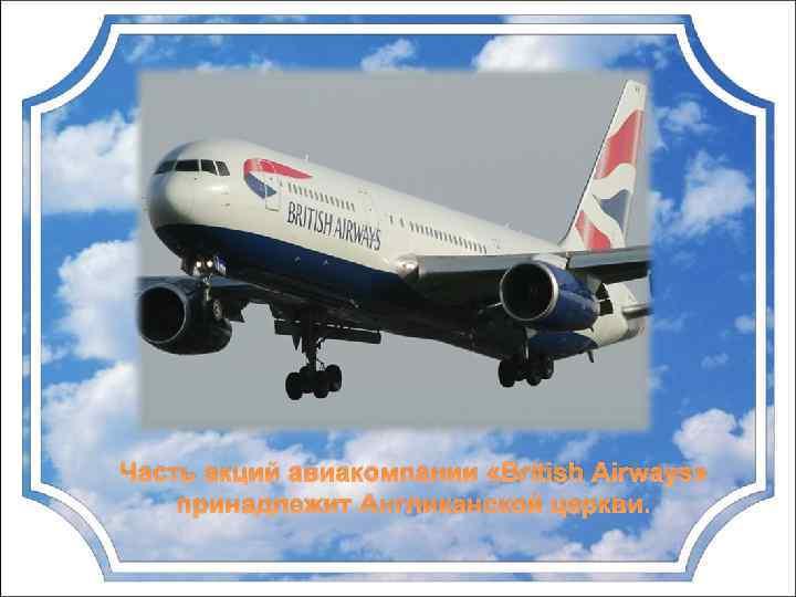 Часть акций авиакомпании «British Airways» принадлежит Англиканской церкви.