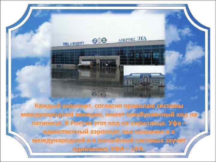 Каждый аэропорт, согласно правилам системы международной авиации, имеет трехбуквенный код на латинице. В России