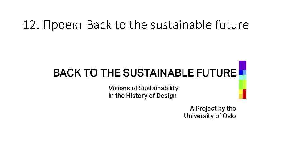 12. Проект Back to the sustainable future