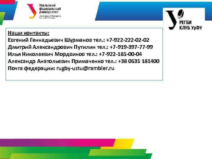 Наши контакты: Евгений Геннадьевич Шурманов тел. : +7 -922 -222 -02 -02 Дмитрий Александрович