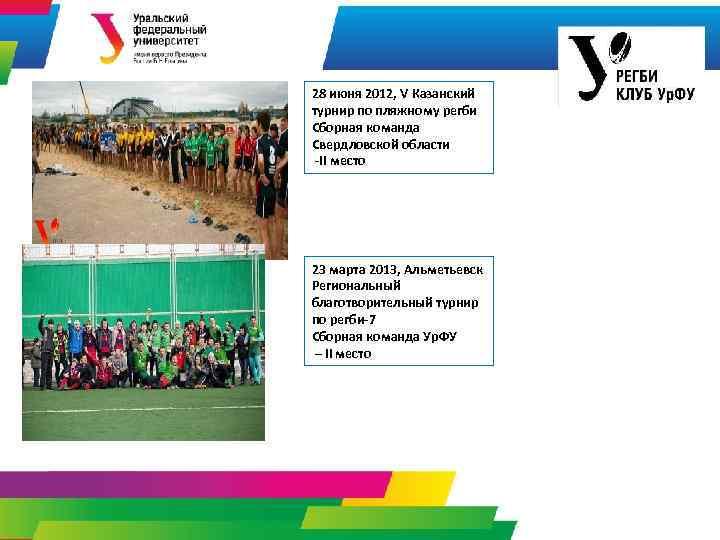 28 июня 2012, V Казанский турнир по пляжному регби Сборная команда Свердловской области -II