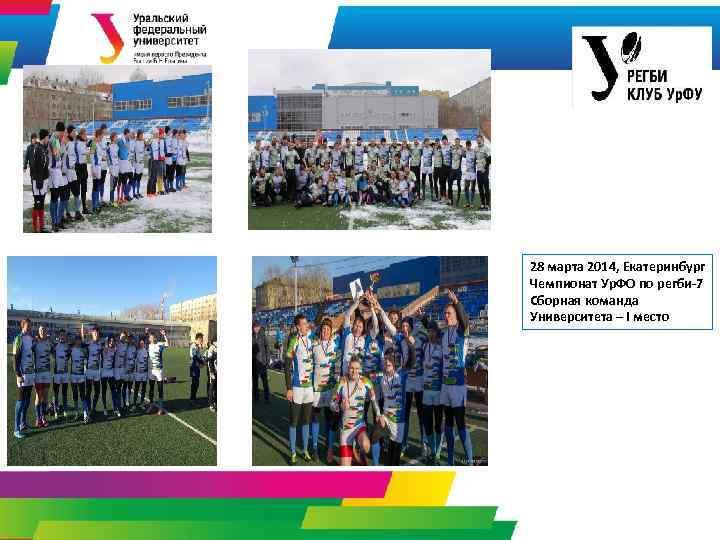 28 марта 2014, Екатеринбург Чемпионат Ур. ФО по регби-7 Cборная команда Университета – I