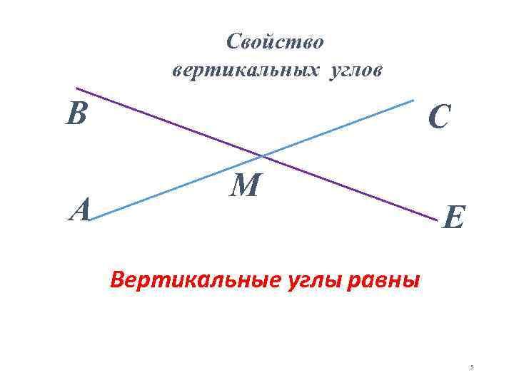 Свойство вертикальных углов В A С М Е Вертикальные углы равны 5