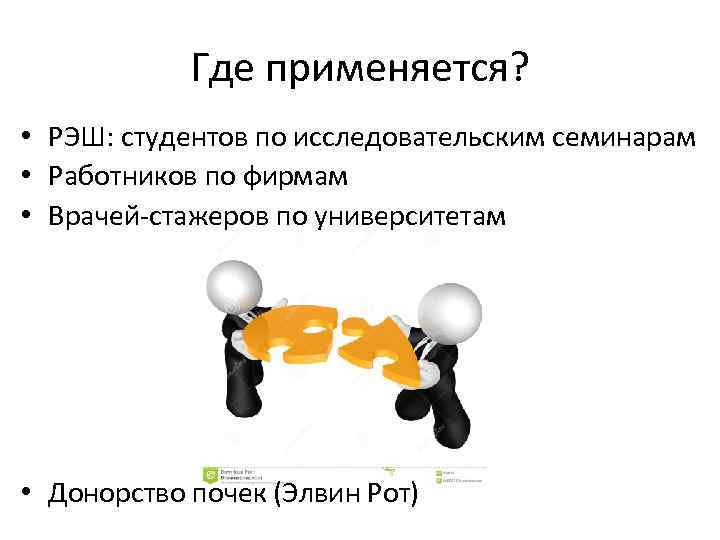 Где применяется? • РЭШ: студентов по исследовательским семинарам • Работников по фирмам • Врачей-стажеров