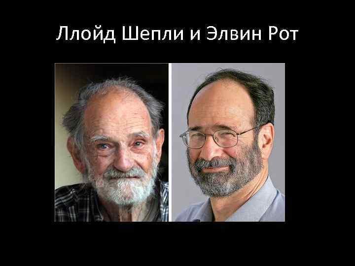 Ллойд Шепли и Элвин Рот