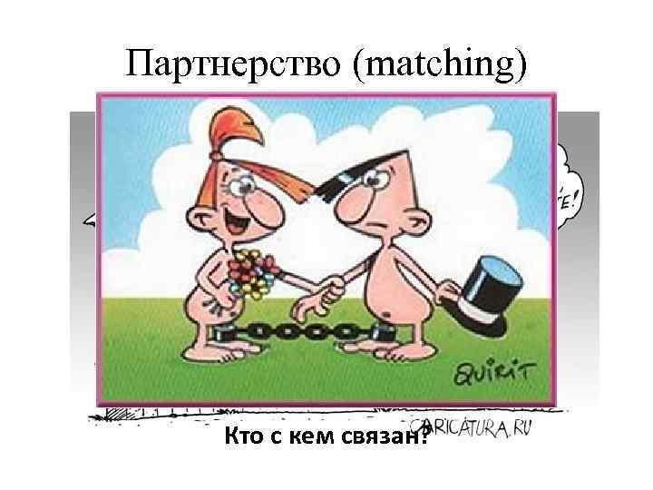 Партнерство (matching) Кто с кем связан?