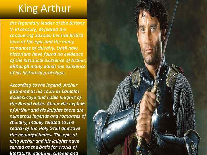 King Arthur - the legendary leader of the Britons V-VI century, defeated the conquering