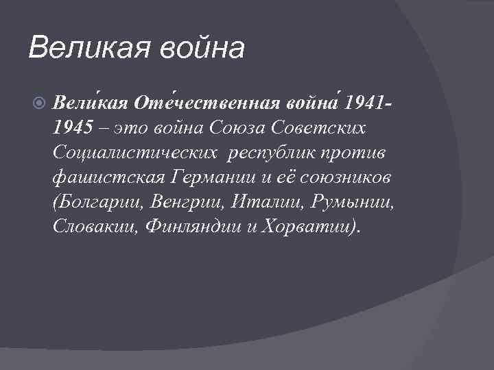 Великая война Вели кая Оте чественная война 19411945 – это война Союза Советских Социалистических
