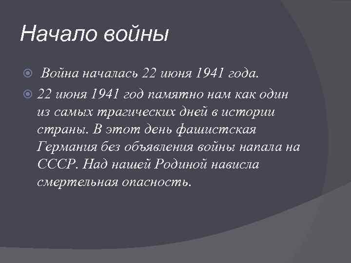Начало войны Война началась 22 июня 1941 года. 22 июня 1941 год памятно нам