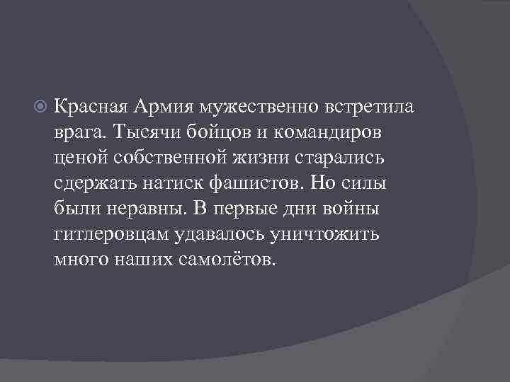 Красная Армия мужественно встретила врага. Тысячи бойцов и командиров ценой собственной жизни старались