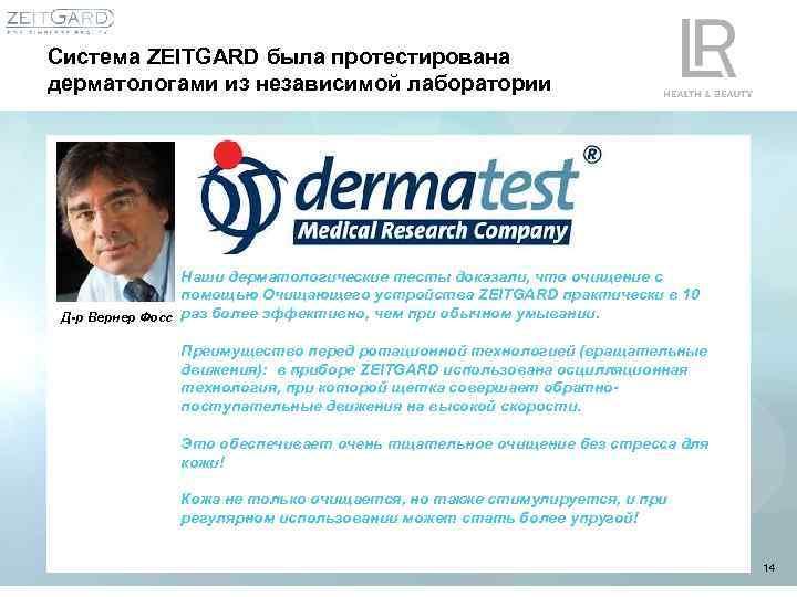 Система ZEITGARD была протестирована дерматологами из независимой лаборатории Наши дерматологические тесты доказали, что очищение
