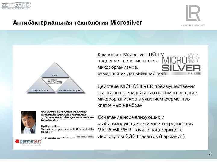Антибактериальная технология Microsilver Компонент Microsilver BG TM подавляет деление клеток микроорганизмов, замедляя их дальнейший