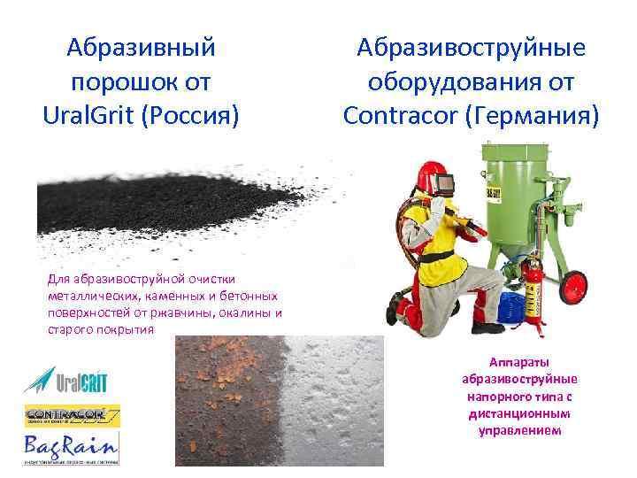 Абразивный порошок от Ural. Grit (Россия) Абразивоструйные оборудования от Contracor (Германия) Для абразивоструйной очистки