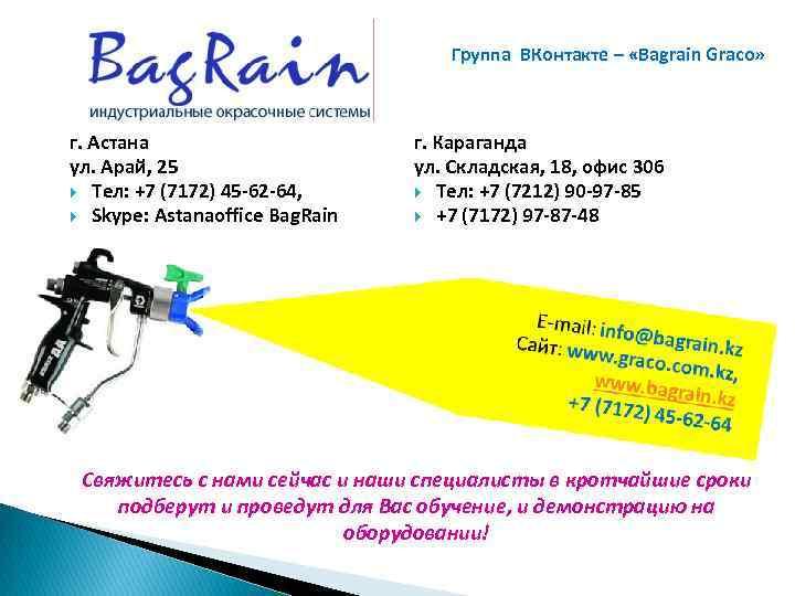 Группа ВКонтакте – «Bagrain Graco» г. Астана ул. Арай, 25 Тел: +7 (7172) 45
