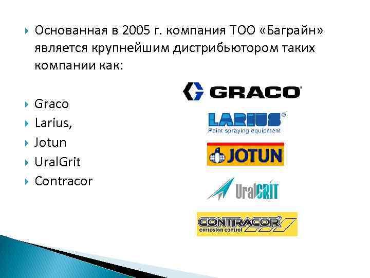 Основанная в 2005 г. компания ТОО «Баграйн» является крупнейшим дистрибьютором таких компании как: