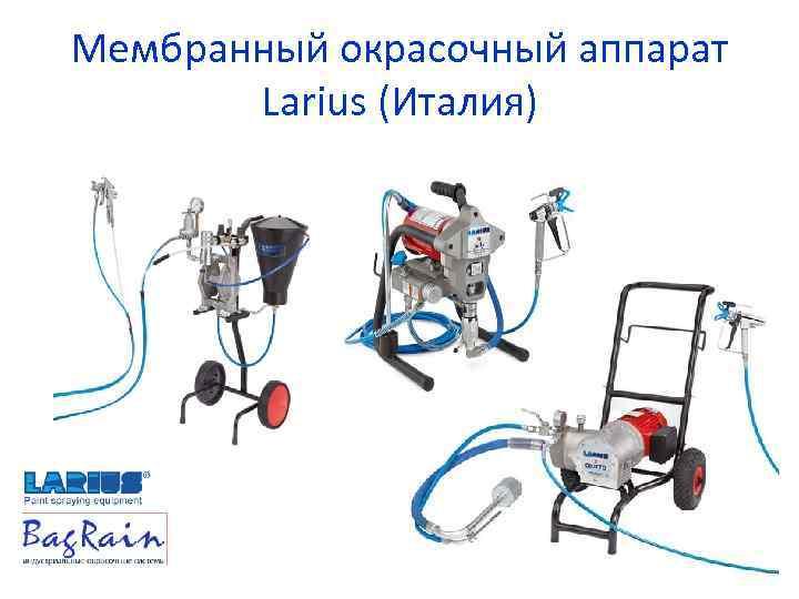 Мембранный окрасочный аппарат Larius (Италия)