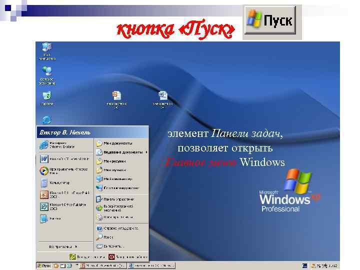 Знакомство с интерфейсом windows