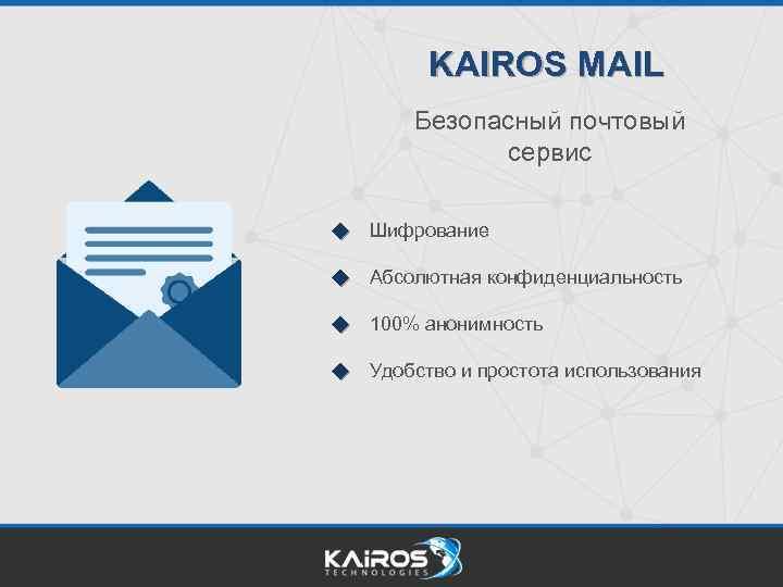 KAIROS MAIL Безопасный почтовый сервис Шифрование Абсолютная конфиденциальность 100% анонимность Удобство и простота использования