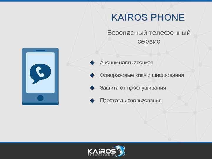 KAIROS PHONE Безопасный телефонный сервис Анонимность звонков Одноразовые ключи шифрования Защита от прослушивания Простота