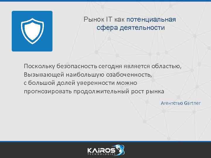 Рынок IT как потенциальная сфера деятельности Поскольку безопасность сегодня является областью, Вызывающей наибольшую озабоченность,