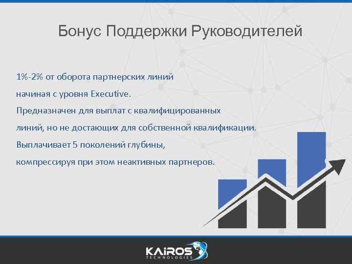 Бонус Поддержки Руководителей 1%-2% от оборота партнерских линий начиная с уровня Executive. Предназначен для