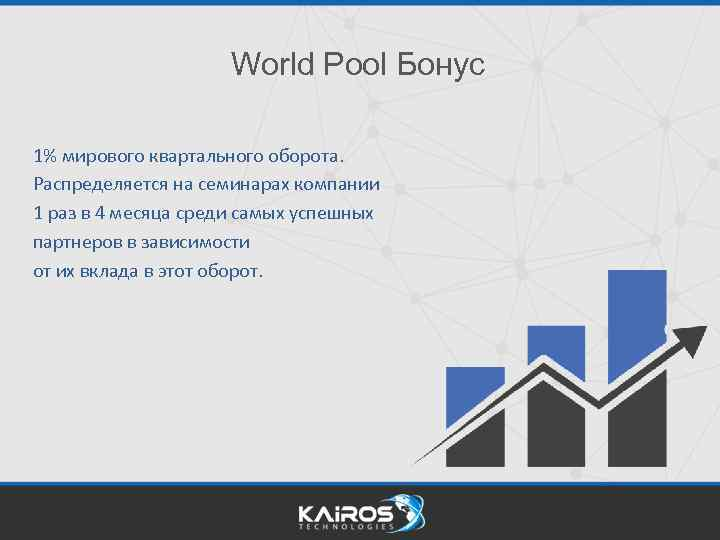 World Pool Бонус 1% мирового квартального оборота. Распределяется на семинарах компании 1 раз в
