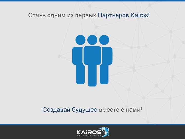 Стань одним из первых Партнеров Kairos! Создавай будущее вместе с нами!