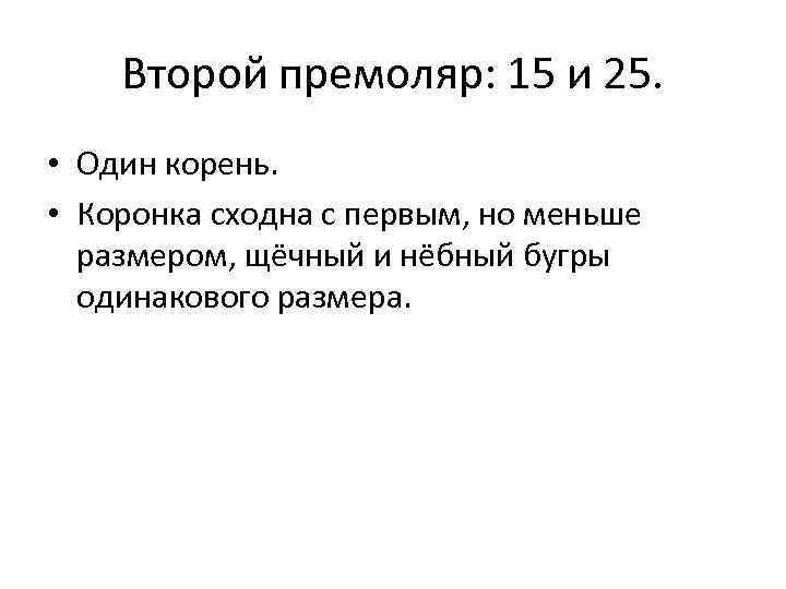 Второй премоляр: 15 и 25. • Один корень. • Коронка сходна с первым, но