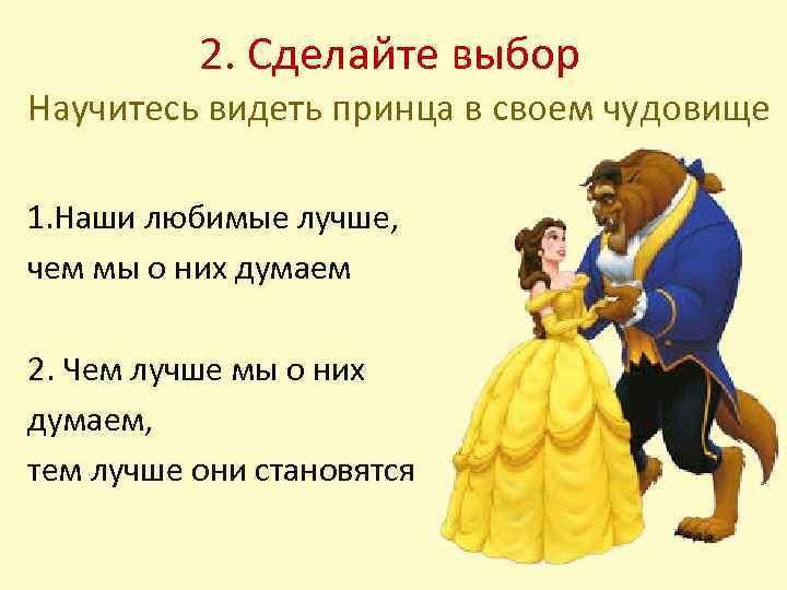2. Сделайте выбор Научитесь видеть принца в своем чудовище 1. Наши любимые лучше, чем