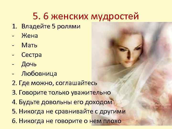 5. 6 женских мудростей 1. Владейте 5 ролями - Жена - Мать - Сестра