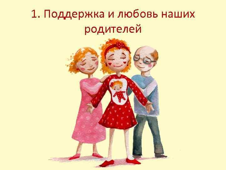 1. Поддержка и любовь наших родителей