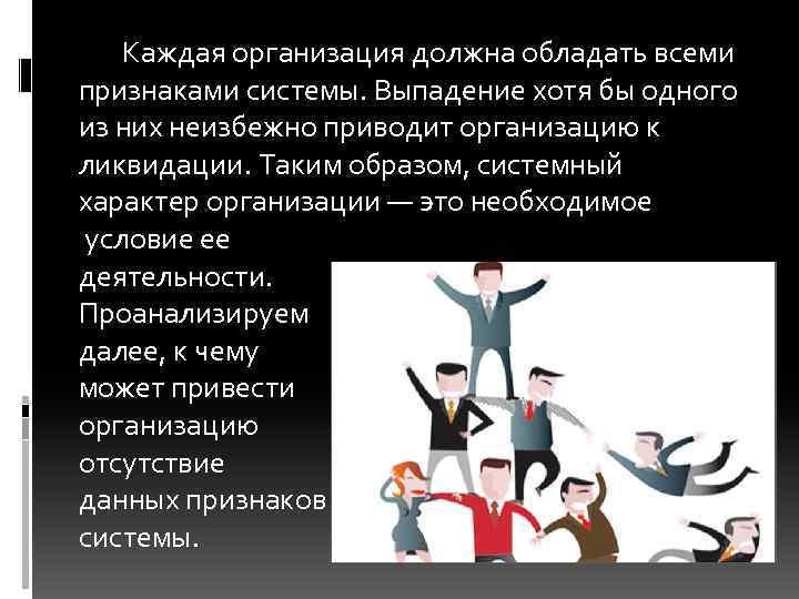 Каждая организация должна обладать всеми признаками системы. Выпадение хотя бы одного из них неизбежно