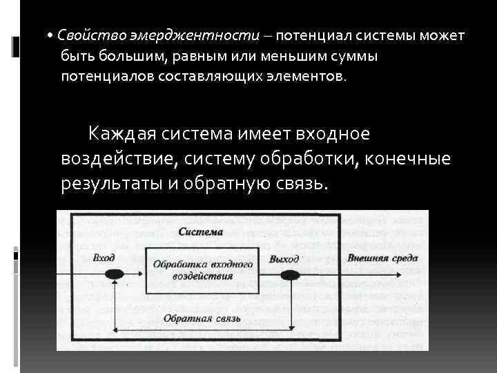 • Свойство эмерджентности – потенциал системы может быть большим, равным или меньшим суммы