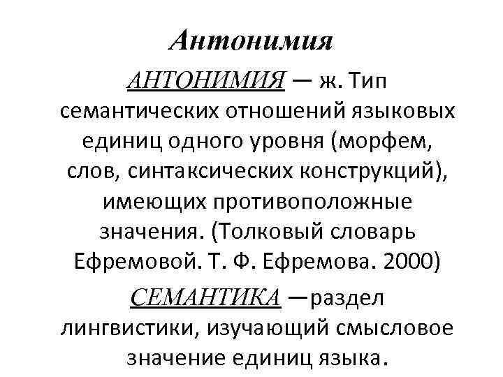 Антонимия АНТОНИМИЯ — ж. Тип семантических отношений языковых единиц одного уровня (морфем, слов, синтаксических