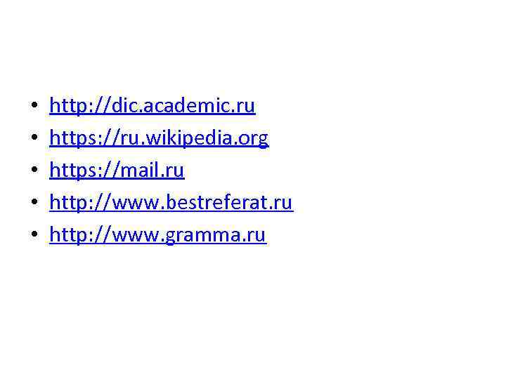 • • • http: //dic. academic. ru https: //ru. wikipedia. org https: //mail.