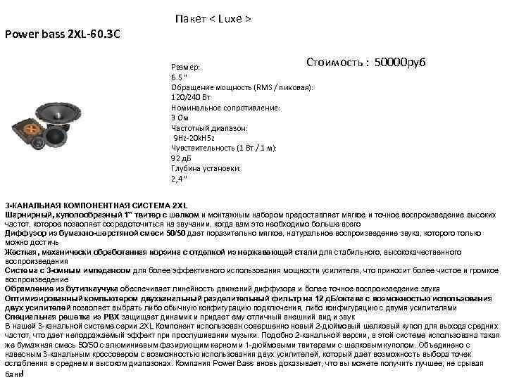 Пакет < Luxe > Power bass 2 XL-60. 3 C Стоимость : 50000 руб