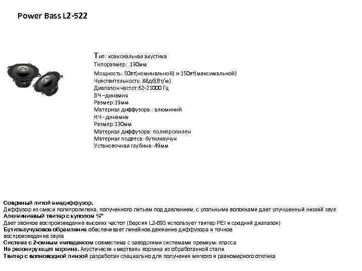 Power Bass L 2 -522 Тип: коаксиальная акустика Типоразмер: 130 мм Мощность: 50 вт(номинальной)