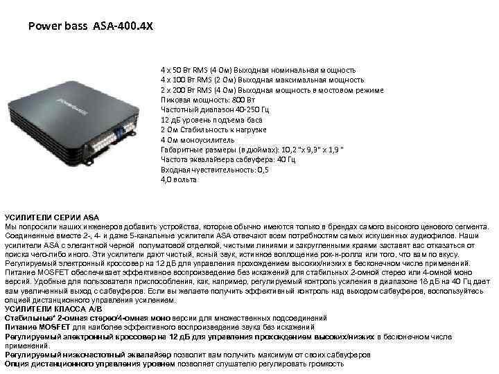 Power bass ASA-400. 4 X 4 x 50 Вт RMS (4 Ом) Выходная номинальная