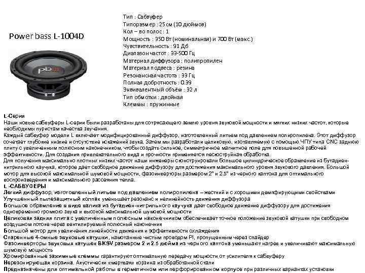 Power bass L-1004 D Тип : Сабвуфер Типоразмер : 25 см (10 дюймов) Кол