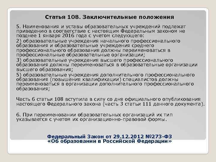 Статья 108. Заключительные положения 5. Наименования и уставы образовательных учреждений подлежат приведению в соответствие